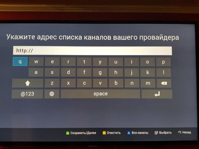 kanaly-IPTV.jpg