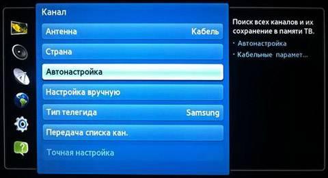 nastroyka-kanalov4.jpg