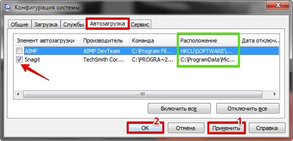 nastrojka-avtozapuska-programm-v-windows-image6.png