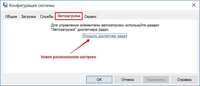 nastrojka-avtozapuska-programm-v-windows-image10.png