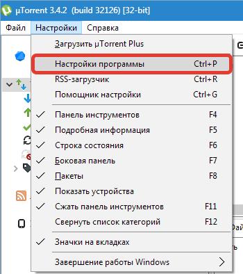 Menyu-nastoek-uTorrent.png