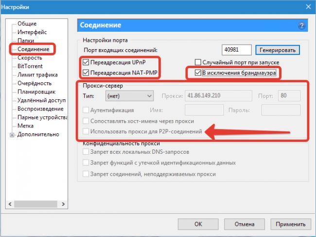 Nastroyki-soedineniya-uTorrent.png