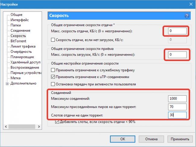 Nastroyka-skorosti-uTorrent.png