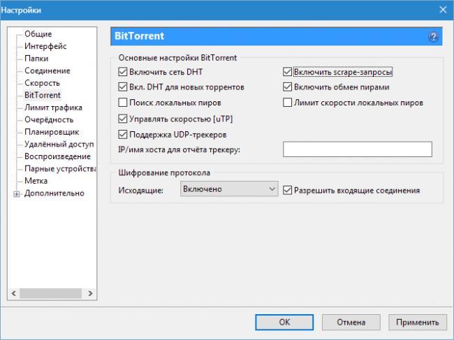 Nastroyki-BitTorrent.png