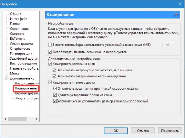 Nastroyki-keshirovaniya-uTorrent.png