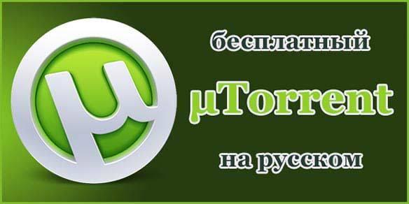 1-kak-nastroit-utorrent-8.jpg