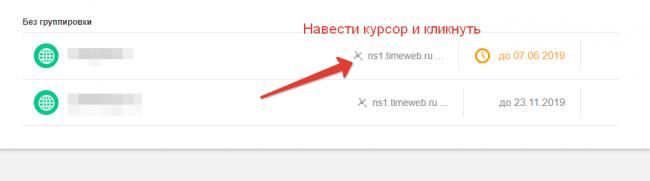 pomenyat-ns-servera-v-reg-ru.png