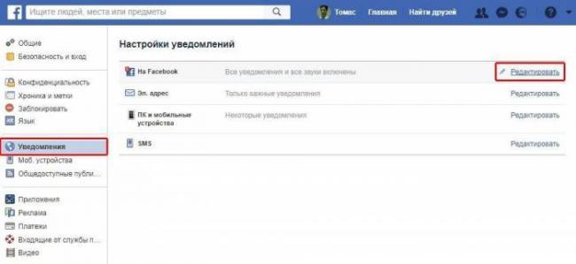 how-to-adjust-facebook-notifications-RU-n1.jpg