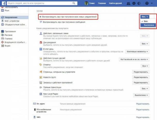 how-to-adjust-facebook-notifications-RU-n2.jpg