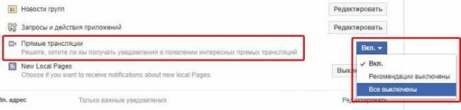 how-to-adjust-facebook-notifications-RU-n4.jpg