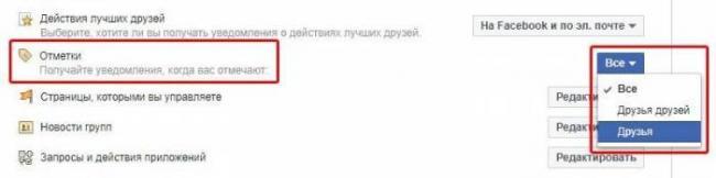 how-to-adjust-facebook-notifications-RU-n5.jpg