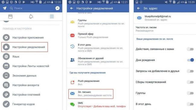 how-to-adjust-facebook-notifications-RU-n9-1024x578.jpg
