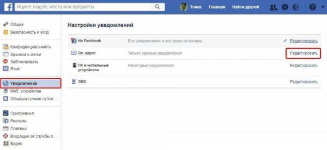 how-to-adjust-facebook-notifications-RU-n10.jpg