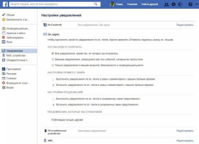 how-to-adjust-facebook-notifications-RU-n11.jpg