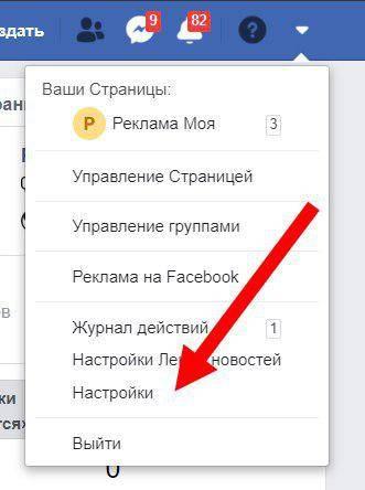 kak-ydalit-facebook-s-komputera.jpg