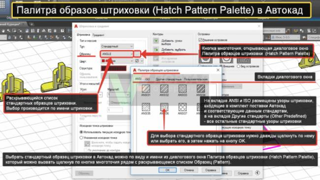 hatch_patterns_in_autocad-337-1000-750-80-wm-center_middle-20-logopng.png