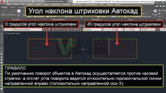 autocad_hatch_angle-341-1000-750-80-wm-center_middle-20-logopng.png
