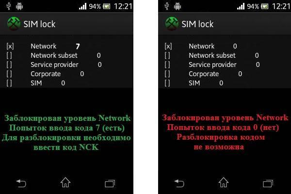 sony-sim-lock-menu.jpg