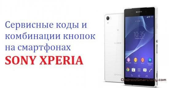 1428654583_1409216707_kombinacii-klavish-i-servisnye-kody-dlya-smartfonov-sony-xperia.jpg