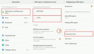 5-Nastrojka-parametrov-na-Xiaomi-300x174.jpg