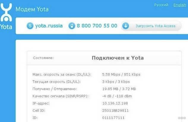 Как подключить модем Yota к компьютеру: простое руководство