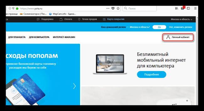 Zahodim-na-oficialnyj-sajt-kompanii-i-perehodim-v-lichnyj-kabinet-polzovatelja.png