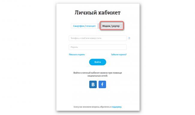 Vybiraem-ModemRouter-.png