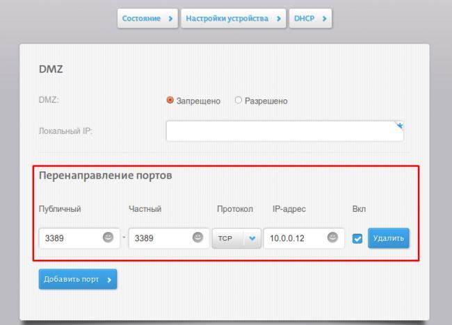Vystavljaem-trebuemyj-protokol-i-IP-adres-ustrojstva-dlja-kotorogo-sozdaetsja-port.png