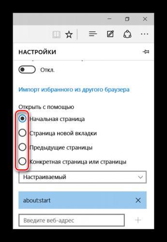 Nastroyka-nachalnoy-stranitsyi-Microsoft-Edge.png