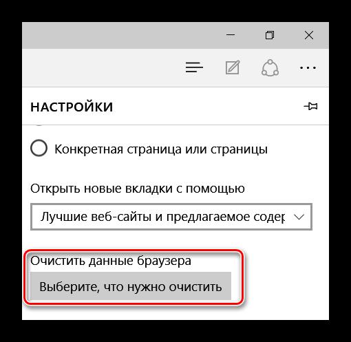 Perehod-v-ochistku-dannyih-Microsoft-Edge.png