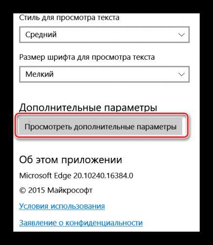 Perehod-v-dopolnitelnyie-parametryi-Microsoft-Edge.png