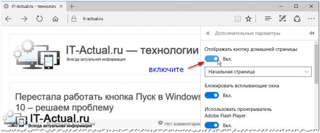 Microsoft-Edge-review-and-configure-3.png