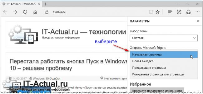 Microsoft-Edge-review-and-configure-4.png