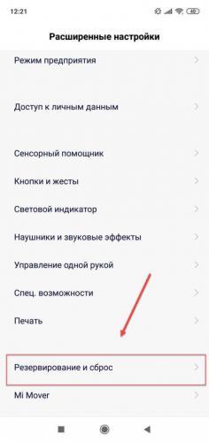 Пункт-меню-Резервирование-и-сброс-485x1024.jpg