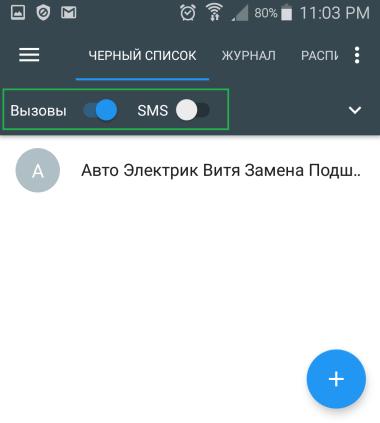 Чёрный список контактов