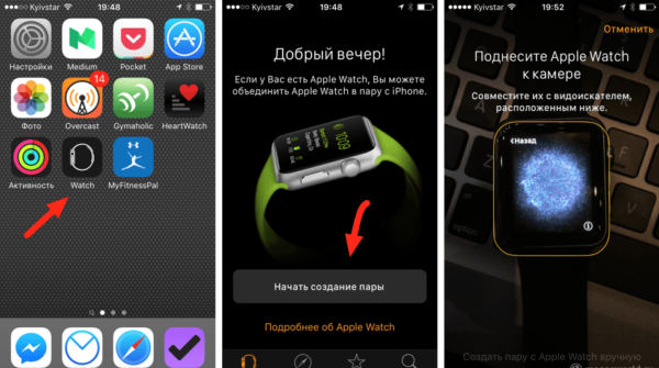 etapi-nastroiki-apple-watch-_-sozdanie-pari-s-iphone-e1557795228395.png