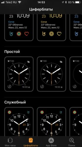 etapi-nastroiki-apple-watch-_-vibor-ciferblata-e1557795580420.png