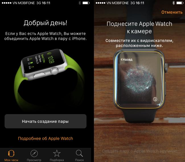 04-apple-watch-setup-macosworld-ru.png