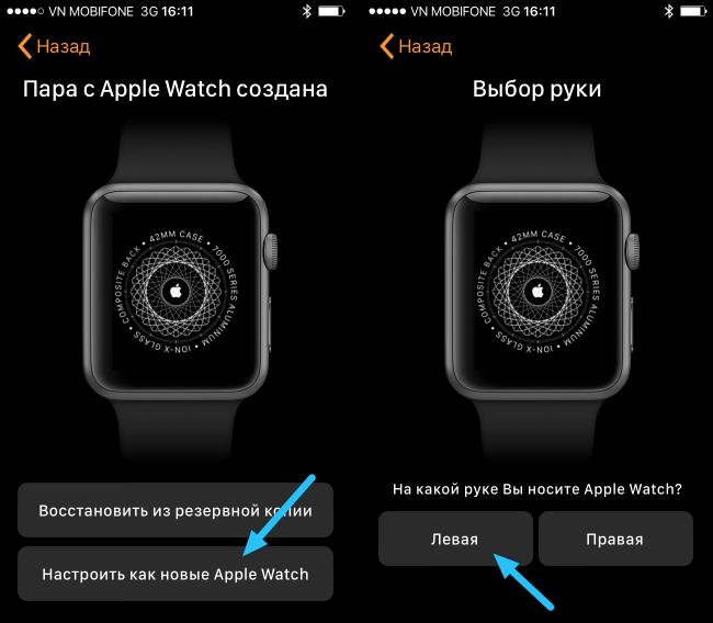 05-apple-watch-setup-macosworld-ru.png