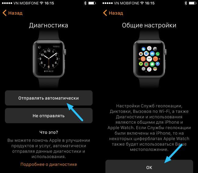 07-apple-watch-setup-macosworld-ru.png