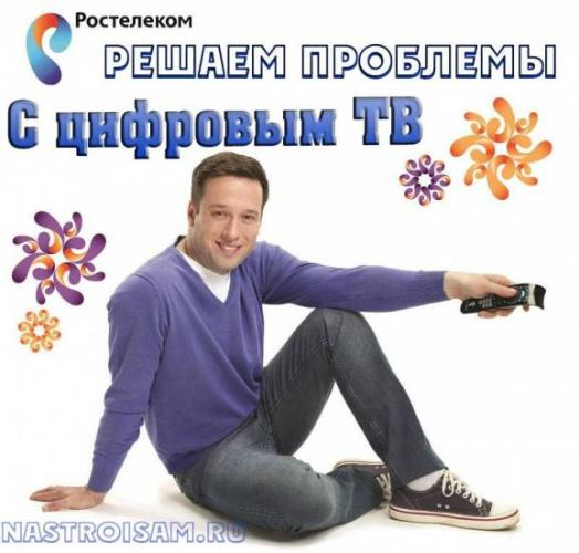 rostelecom-tv-problems-solve.jpg