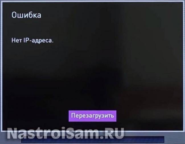 rostelecom-no-ip-address.jpg