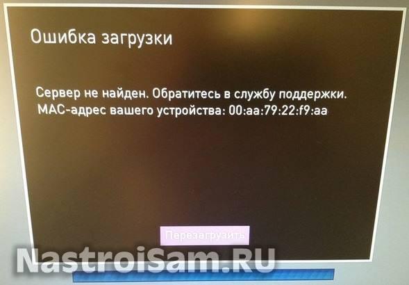 rostelecom-server-not-found.jpg