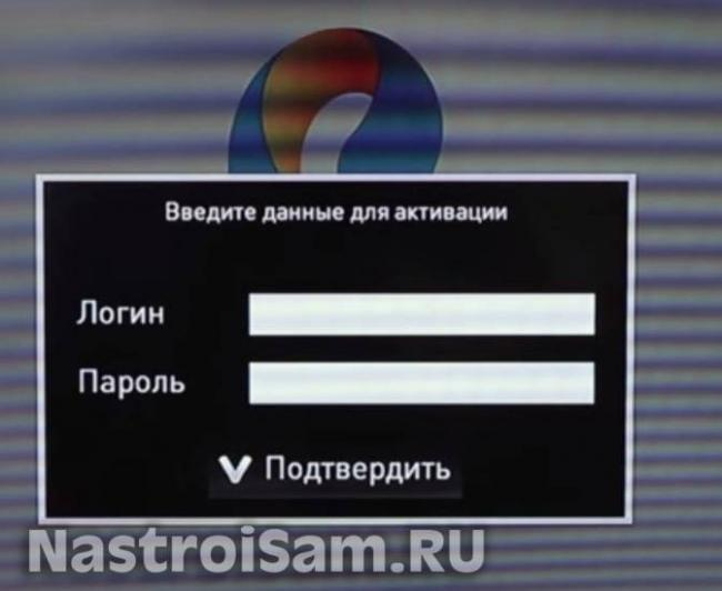 rostelecom-password.jpg