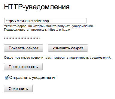 yandex-http-config.png
