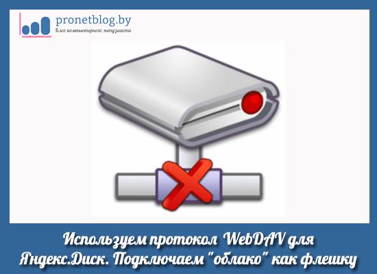 WebDAV-dlja-Jandeks-17.png
