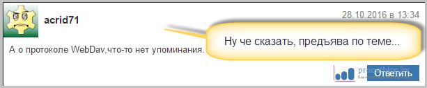 WebDAV-dlja-Jandeks.Disk_.png