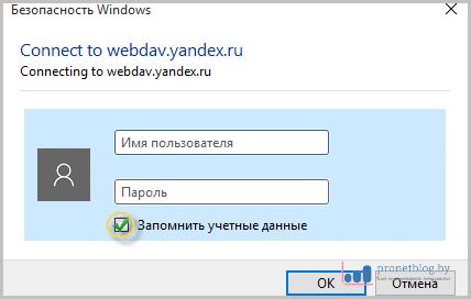 WebDAV-dlja-Jandeks.Disk-7.png