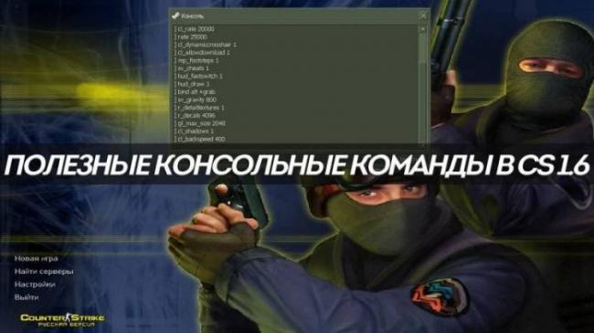1551952959_poleznye-konsolnye-komandy-v-cs-1_6.jpg
