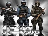 ustanovka_botov_cs_1.6.jpg